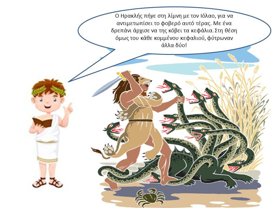 Ο Ηρακλής πήγε στη λίμνη με τον Ιόλαο, για να αντιμετωπίσει το φοβερό αυτό τέρας.