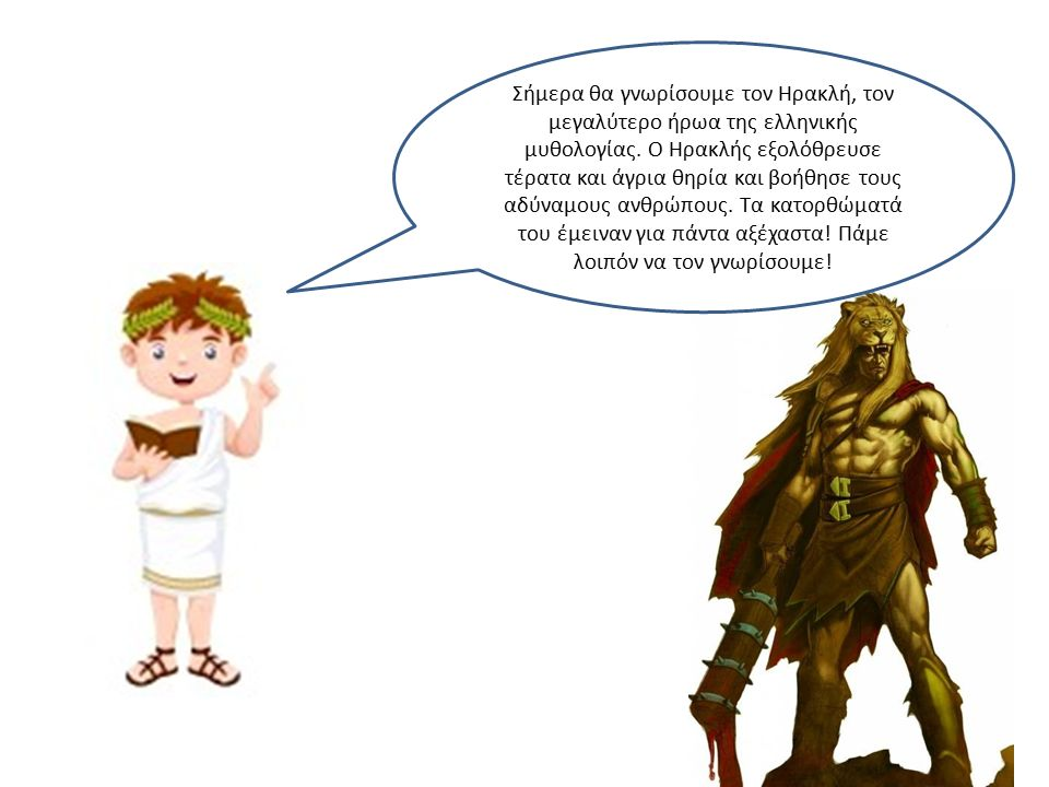 Σήμερα θα γνωρίσουμε τον Ηρακλή, τον μεγαλύτερο ήρωα της ελληνικής μυθολογίας.