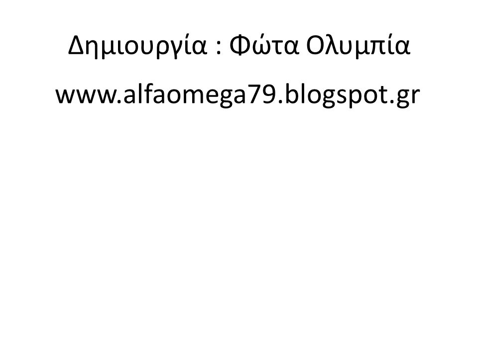 Δημιουργία : Φώτα Ολυμπία www.alfaomega79.blogspot.gr