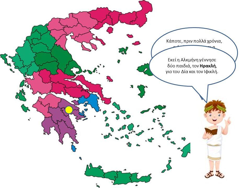Κάποτε, πριν πολλά χρόνια, ο Αμφιτρύωνας και η Αλκμήνη αναγκάστηκαν να φύγουν από τις Μυκήνες και να πάνε στη Θήβα.
