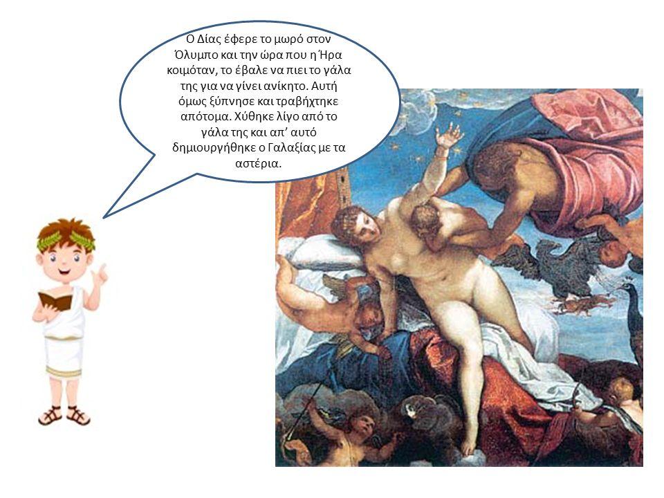 Ο Δίας έφερε το μωρό στον Όλυμπο και την ώρα που η Ήρα κοιμόταν, το έβαλε να πιει το γάλα της για να γίνει ανίκητο.