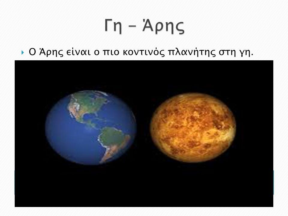  Η περιφορά του γύρω από τον ήλιο διαρκεί δύο γήινα χρόνια.  Στον Άρη υπάρχουν και εποχές.