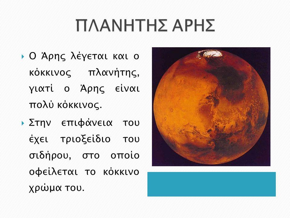  Ο Άρης είναι ο τέταρτος πλανήτης του Ηλιακού μας συστήματος.