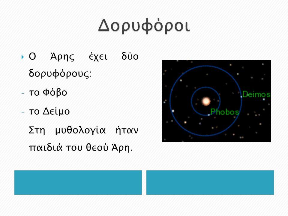  Ο Άρης λέγεται και ο κόκκινος πλανήτης, γιατί ο Άρης είναι πολύ κόκκινος.