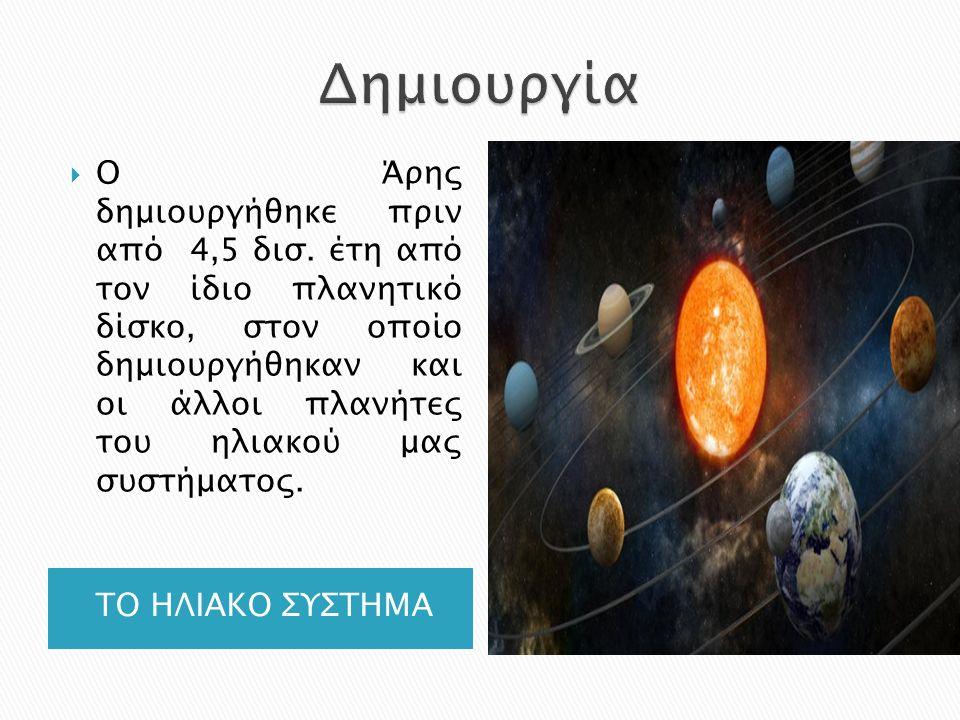  Ο Άρης έχει δύο δορυφόρους: - το Φόβο - το Δείμο Στη μυθολογία ήταν παιδιά του θεού Άρη.