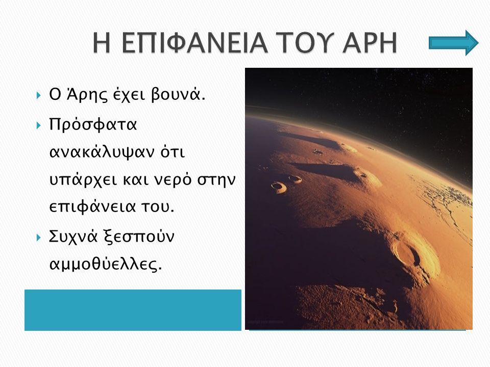  Το αστρονομικό σύμβολο του πλανήτη Άρη είναι το σπαθί και η στρογγυλή ασπίδα του.