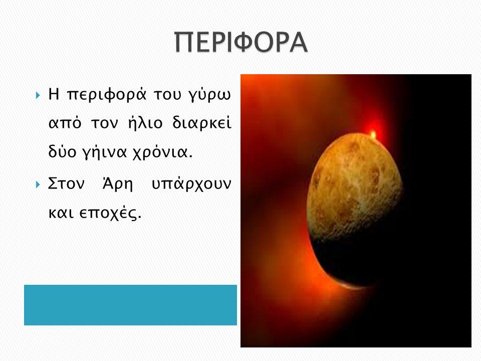  Ο Άρης έχει βουνά.  Πρόσφατα ανακάλυψαν ότι υπάρχει και νερό στην επιφάνεια του.