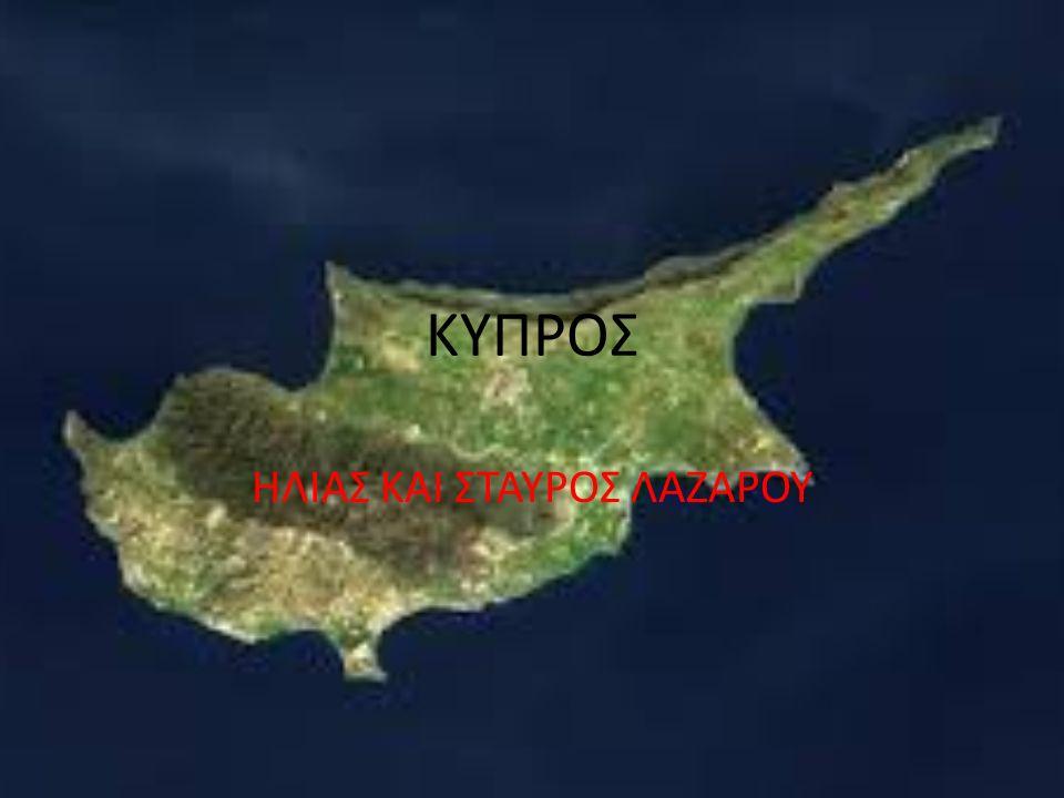 ΚΥΠΡΟΣ ΗΛΙΑΣ ΚΑΙ ΣΤΑΥΡΟΣ ΛΑΖΑΡΟΥ