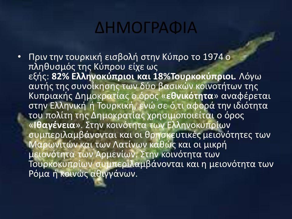 ΔΗΜΟΓΡΑΦΙΑ Πριν την τουρκική εισβολή στην Κύπρο το 1974 ο πληθυσμός της Κύπρου είχε ως εξής: 82% Ελληνοκύπριοι και 18%Τουρκοκύπριοι. Λόγω αυτής της συ
