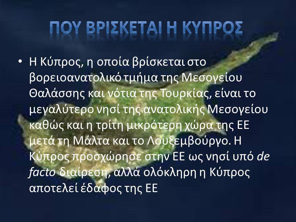 Η Κύπρος, η οποία βρίσκεται στο βορειοανατολικό τμήμα της Μεσογείου Θαλάσσης και νότια της Τουρκίας, είναι το μεγαλύτερο νησί της ανατολικής Μεσογείου