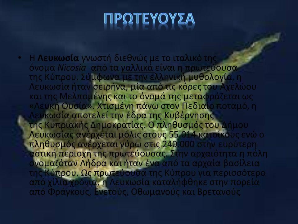 Η Λευκωσία γνωστή διεθνώς με το ιταλικό της όνομα Nicosia από τα γαλλικά είναι η πρωτεύουσα της Κύπρου. Σύμφωνα με την ελληνική μυθολογία, η Λευκωσία