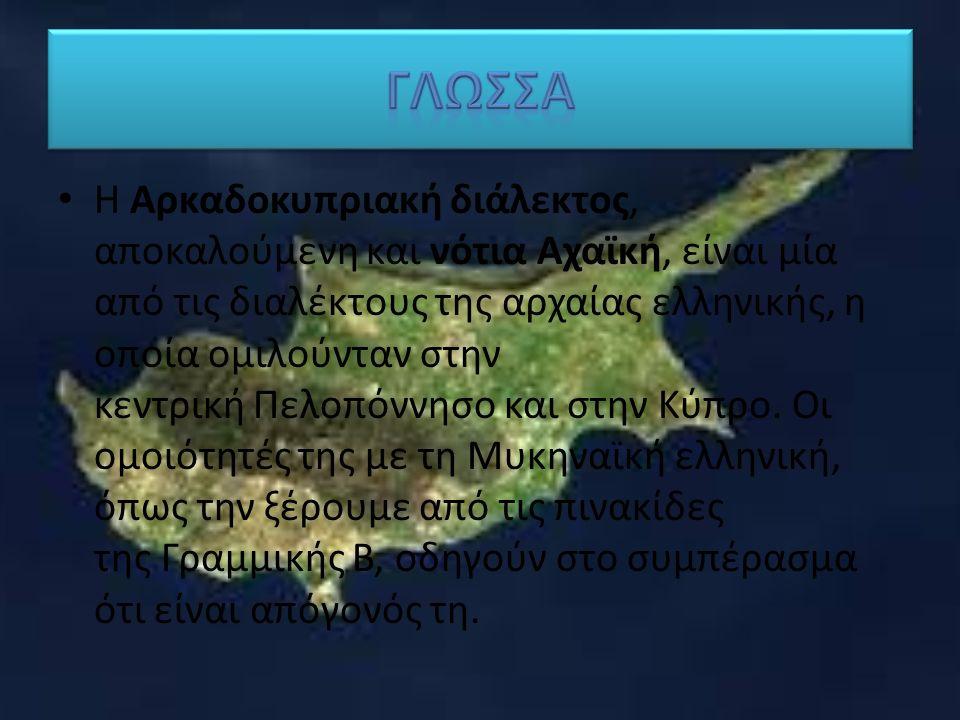 Η Αρκαδοκυπριακή διάλεκτος, αποκαλούμενη και νότια Αχαϊκή, είναι μία από τις διαλέκτους της αρχαίας ελληνικής, η οποία ομιλούνταν στην κεντρική Πελοπό