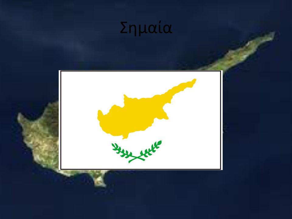 ΚΛΙΜΑ Η Κύπρος βρίσκεται κατά μέσο όρο σε βόρειο γεωγραφικό πλάτος 35 0 και ανατολικό γεωγραφικό μήκος 33 0 και περιβάλλεται από την ανατολική Μεσόγειο θάλασσα.