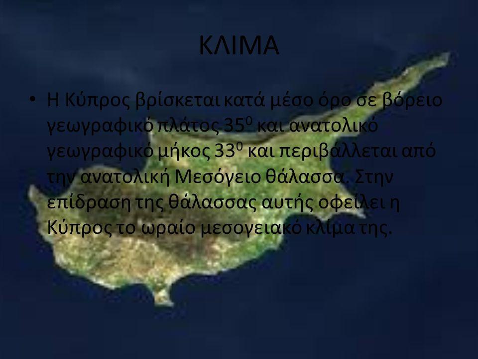 ΚΛΙΜΑ Η Κύπρος βρίσκεται κατά μέσο όρο σε βόρειο γεωγραφικό πλάτος 35 0 και ανατολικό γεωγραφικό μήκος 33 0 και περιβάλλεται από την ανατολική Μεσόγει