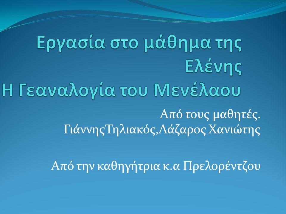 Από τους μαθητές. ΓιάννηςΤηλιακός,Λάζαρος Χανιώτης Από την καθηγήτρια κ.α Πρελορέντζου