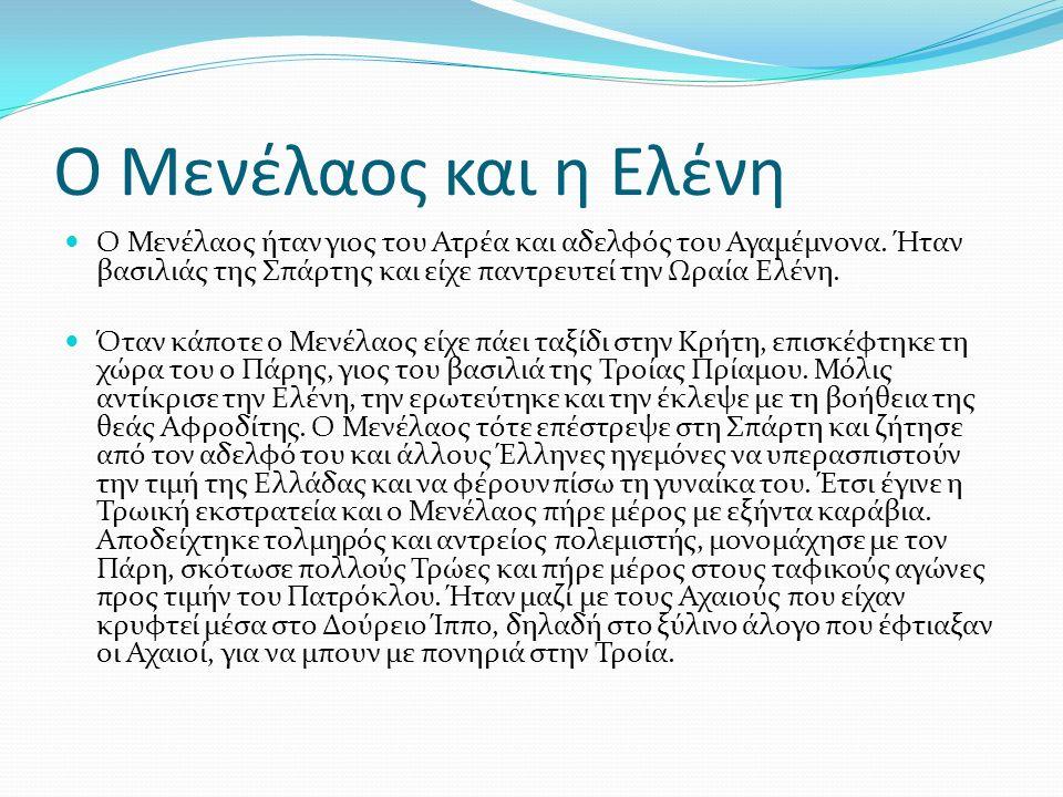 Ο Μενέλαος και η Ελένη Ο Μενέλαος ήταν γιος του Ατρέα και αδελφός του Αγαμέμνονα.
