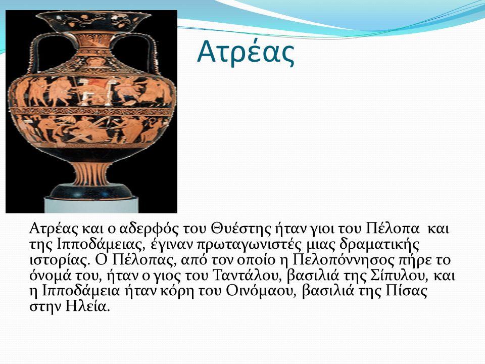 Ατρέας Ατρέας και ο αδερφός του Θυέστης ήταν γιοι του Πέλοπα και της Ιπποδάμειας, έγιναν πρωταγωνιστές μιας δραματικής ιστορίας.