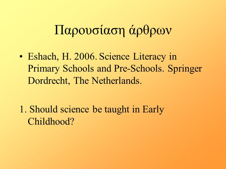 Παρουσίαση άρθρων Eshach, H. 2006. Science Literacy in Primary Schools and Pre-Schools.