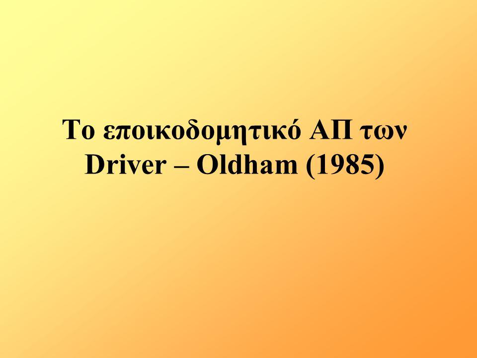 Το εποικοδομητικό ΑΠ των Driver – Oldham (1985)