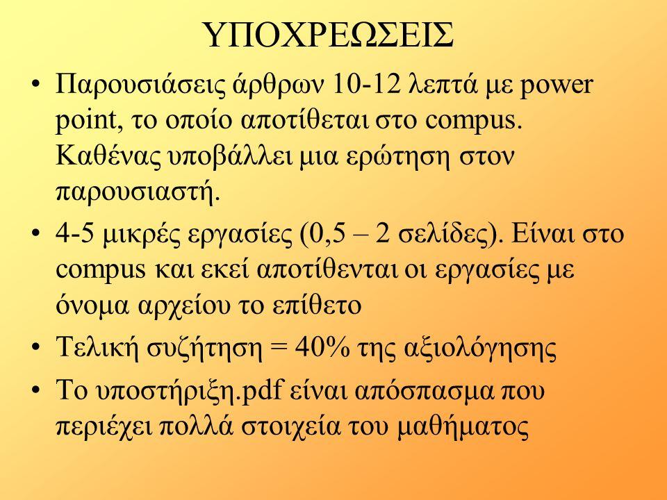 ΥΠΟΧΡΕΩΣΕΙΣ Παρουσιάσεις άρθρων 10-12 λεπτά με power point, το οποίο αποτίθεται στο compus.