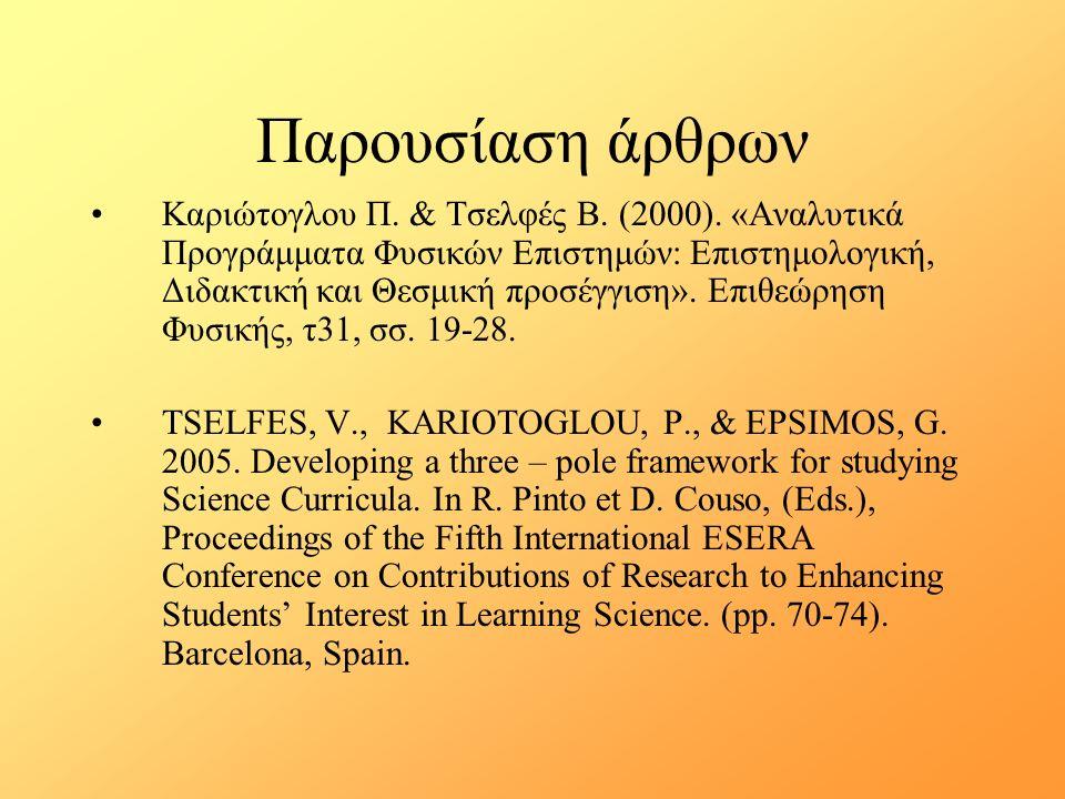Παρουσίαση άρθρων Καριώτογλου Π. & Τσελφές Β. (2000).