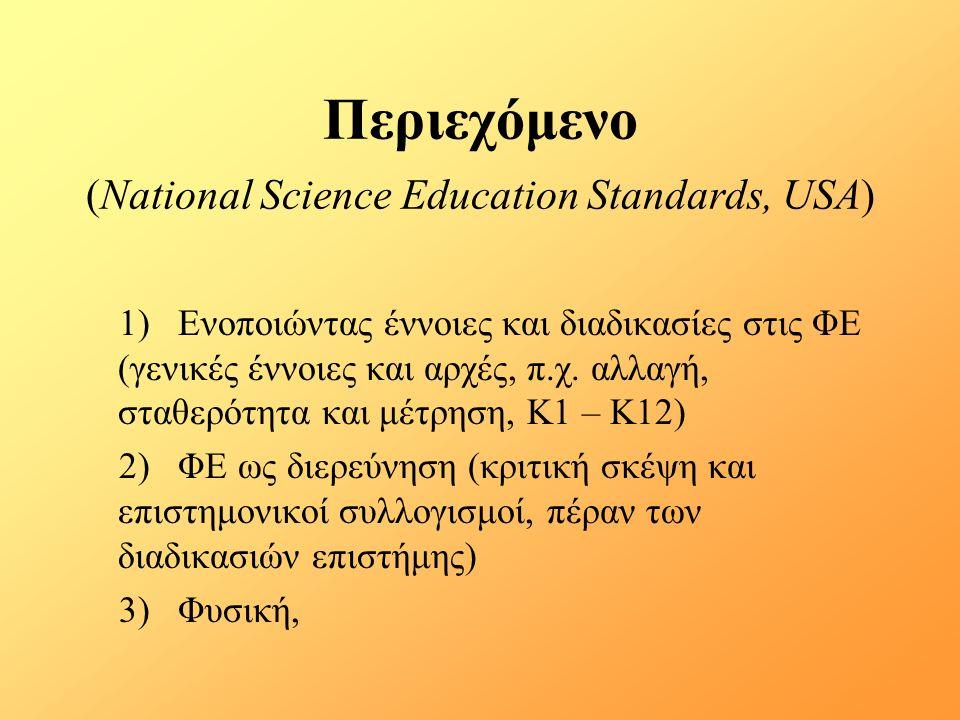 Περιεχόμενο (National Science Education Standards, USA) 1) Ενοποιώντας έννοιες και διαδικασίες στις ΦΕ (γενικές έννοιες και αρχές, π.χ.