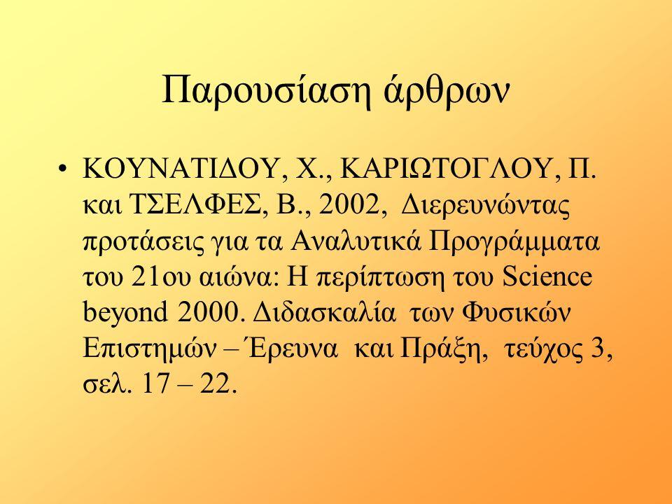 Παρουσίαση άρθρων ΚΟΥΝΑΤΙΔΟΥ, Χ., ΚΑΡΙΩΤΟΓΛΟΥ, Π.