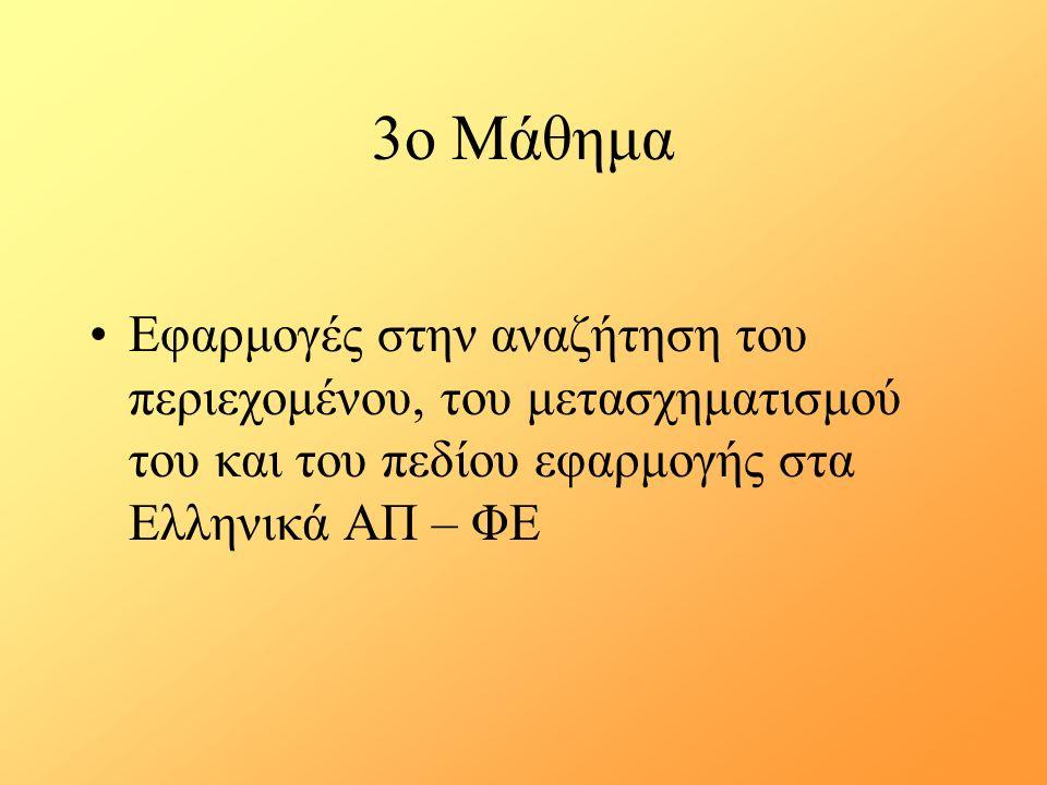 3ο Μάθημα Εφαρμογές στην αναζήτηση του περιεχομένου, του μετασχηματισμού του και του πεδίου εφαρμογής στα Ελληνικά ΑΠ – ΦΕ