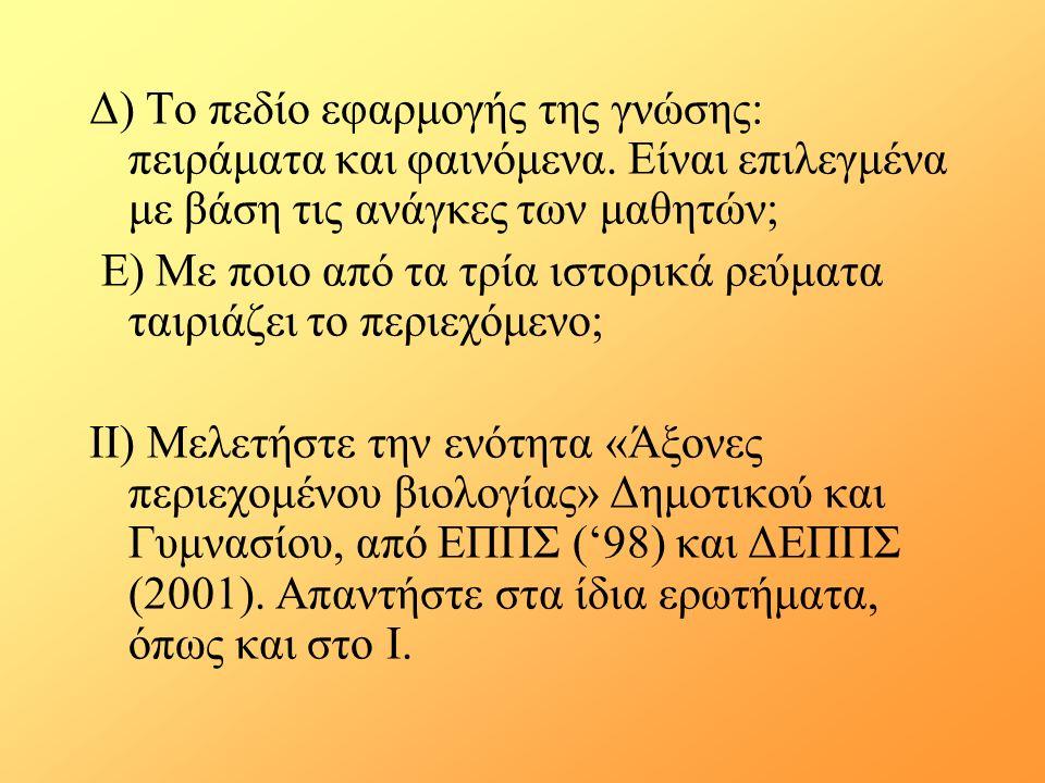 Δ) Το πεδίο εφαρμογής της γνώσης: πειράματα και φαινόμενα.