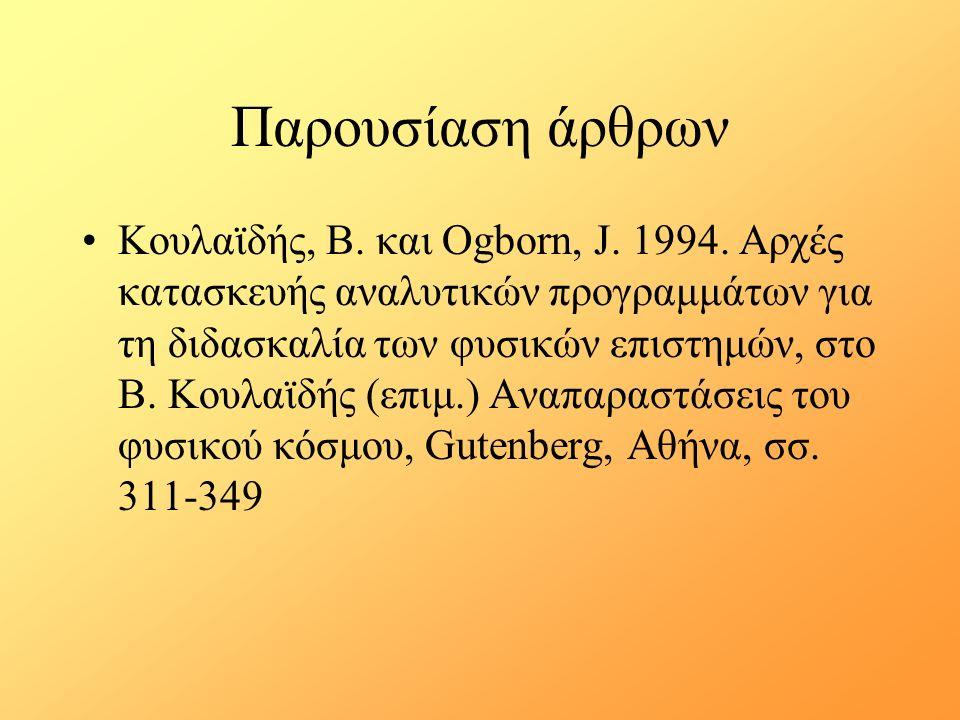 Παρουσίαση άρθρων Κουλαϊδής, Β. και Ogborn, J. 1994.