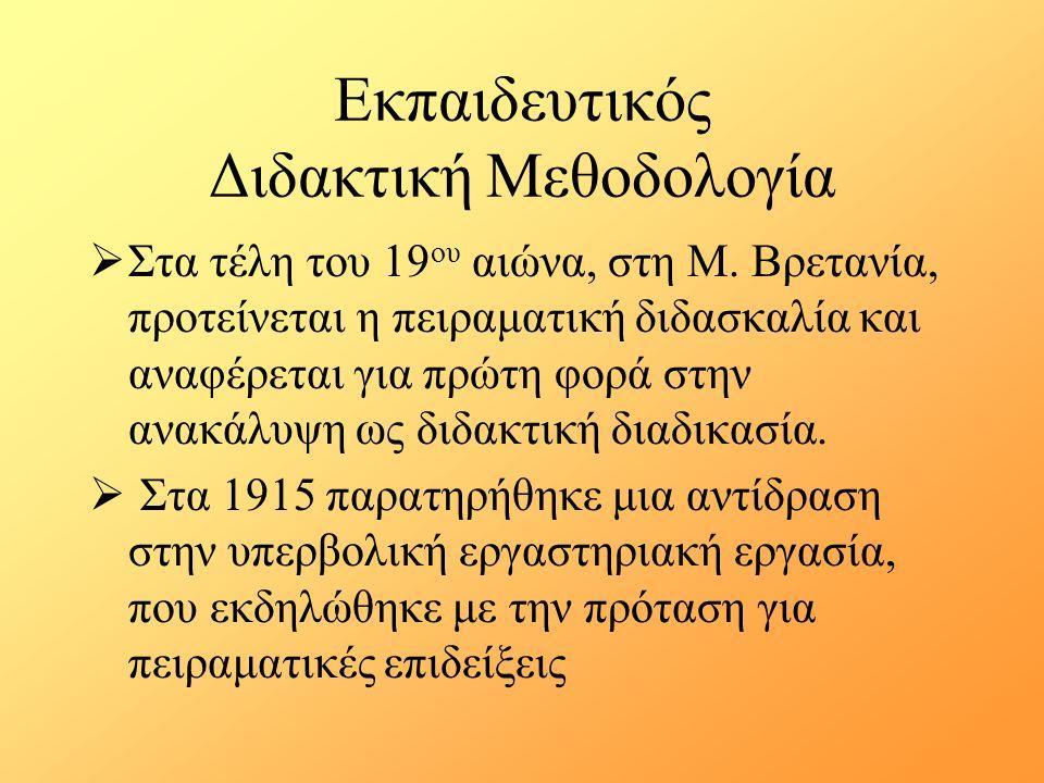 Εκπαιδευτικός Διδακτική Μεθοδολογία  Στα τέλη του 19 ου αιώνα, στη Μ.
