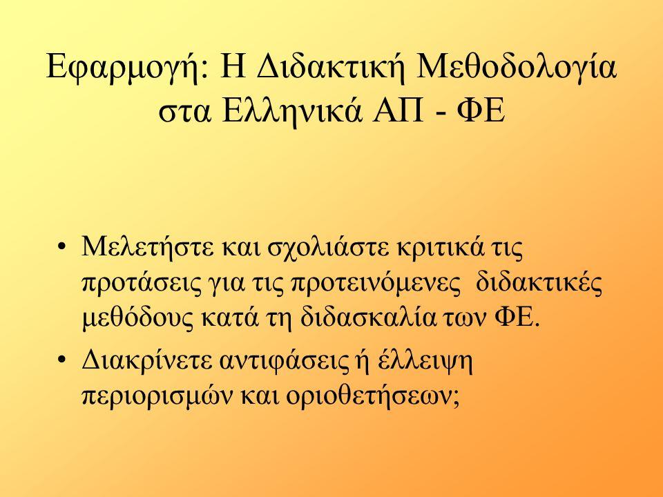 Εφαρμογή: Η Διδακτική Μεθοδολογία στα Ελληνικά ΑΠ - ΦΕ Μελετήστε και σχολιάστε κριτικά τις προτάσεις για τις προτεινόμενες διδακτικές μεθόδους κατά τη διδασκαλία των ΦΕ.