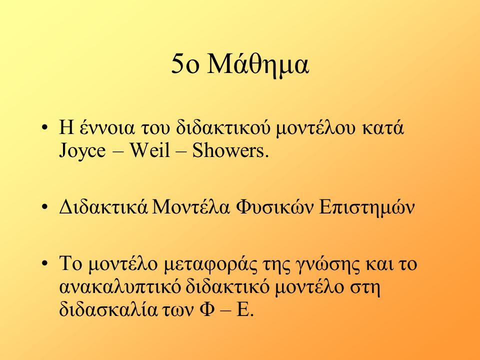 5ο Μάθημα Η έννοια του διδακτικού μοντέλου κατά Joyce – Weil – Showers.