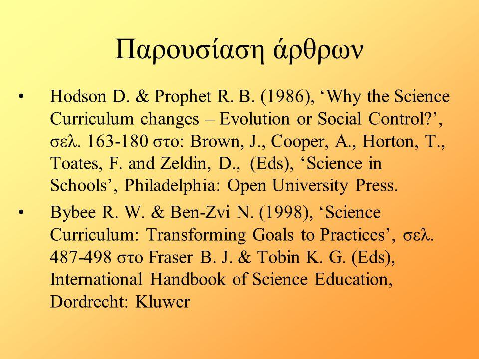 Παρουσίαση άρθρων Hodson D. & Prophet R. B.