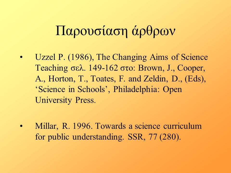 Παρουσίαση άρθρων Uzzel P. (1986), The Changing Aims of Science Teaching σελ.
