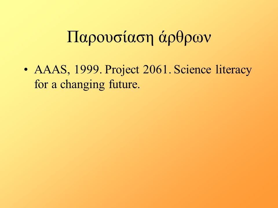 Παρουσίαση άρθρων AAAS, 1999. Project 2061. Science literacy for a changing future.