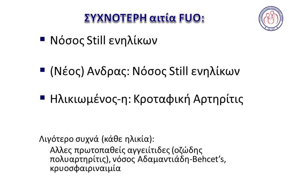  Νόσος Still ενηλίκων  (Νέος) Ανδρας: Νόσος Still ενηλίκων  Hλικιωμένος-η: Κροταφική Αρτηρίτις Λιγότερο συχνά (κάθε ηλικία): Αλλες πρωτοπαθείς αγγειίτιδες (οζώδης πολυαρτηρίτις), νόσος Αδαμαντιάδη-Behcet's, κρυοσφαιριναιμία