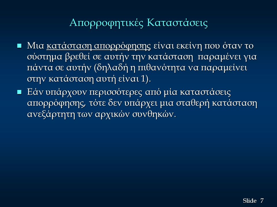 28 Slide Τέλος Διαδικασιών Markov