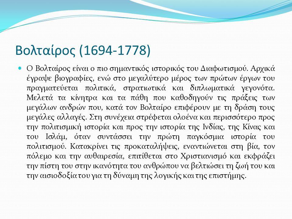 Βολταίρος (1694-1778) Ο Βολταίρος είναι ο πιο σημαντικός ιστορικός του Διαφωτισμού.