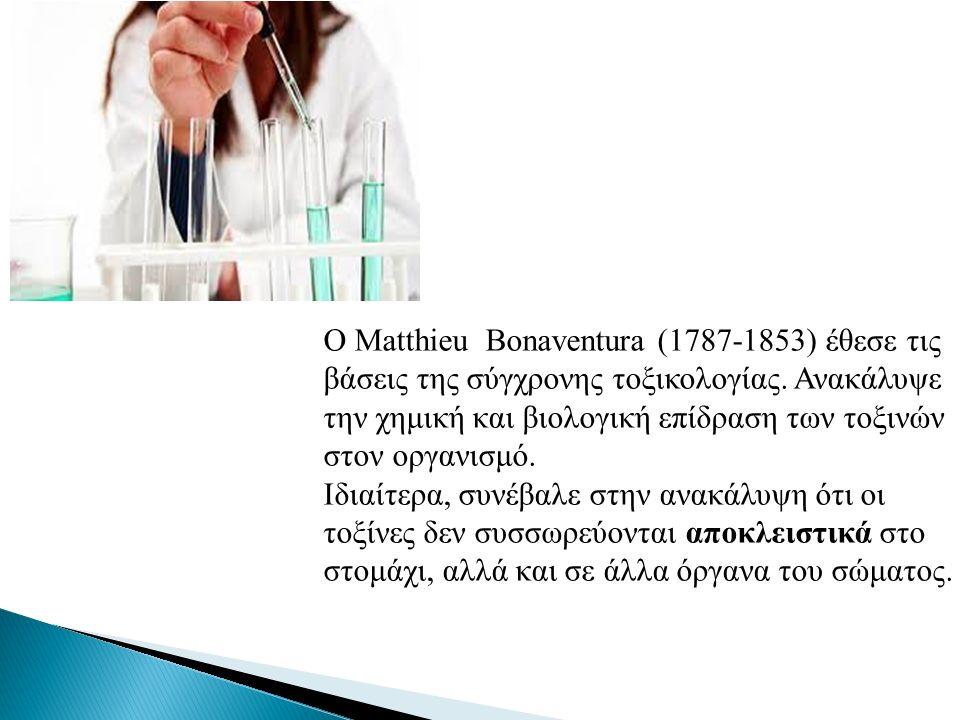 Ο Matthieu Bonaventura (1787-1853) έθεσε τις βάσεις της σύγχρονης τοξικολογίας.