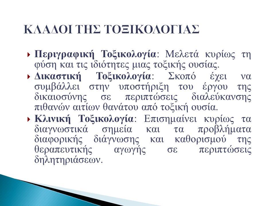  Περιγραφική Τοξικολογία: Μελετά κυρίως τη φύση και τις ιδιότητες μιας τοξικής ουσίας.