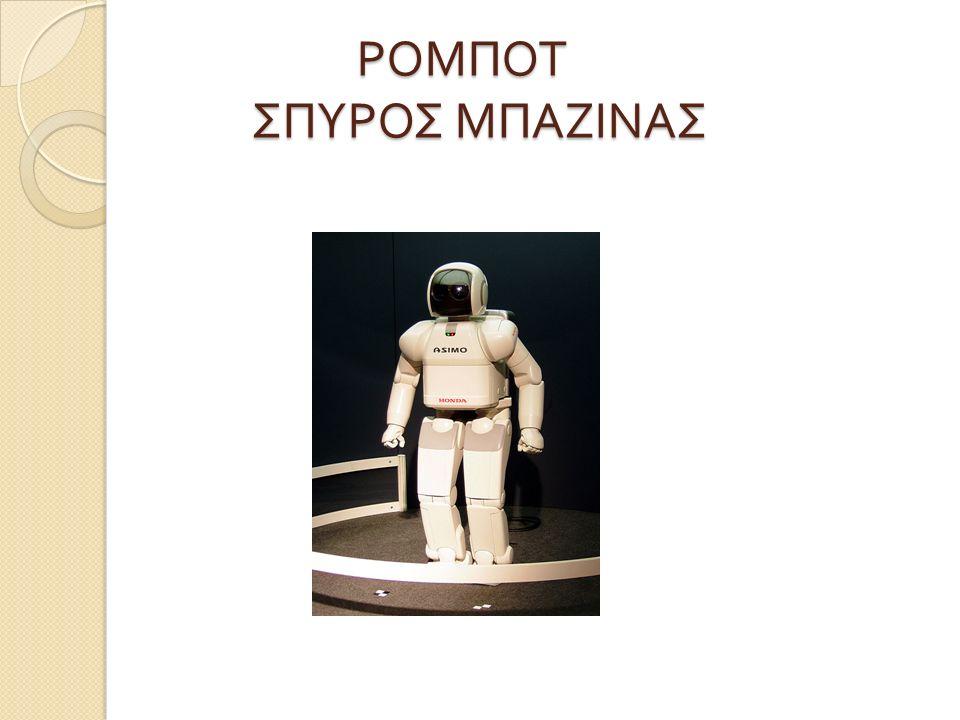 ΡΟΜΠΟΤ ΣΠΥΡΟΣ ΜΠΑΖΙΝΑΣ ΡΟΜΠΟΤ ΣΠΥΡΟΣ ΜΠΑΖΙΝΑΣ