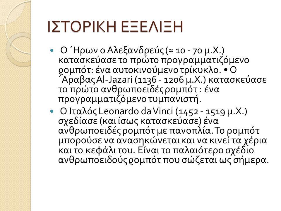 ΙΣΤΟΡΙΚΗ ΕΞΕΛΙΞΗ Ο ΄Ηρων ο Αλεξανδρεύς (≈ 10 - 70 µ. Χ.) κατασκεύασε το πρώτο προγρα µµ ατιζό µ ενο ϱ ο µ πότ : ένα αυτοκινούμενο τρίκυκλο. Ο ΄Αραβας