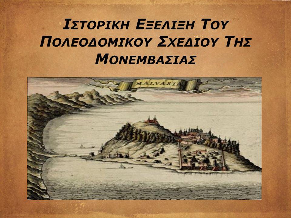 ΕΙΣΑΓΩΓΗ Η μεσαιωνική, βυζαντινή και ενετική καστροπολιτεία της Μονεμβασιάς - γνωστή στους Φράγκους ως Μαλβασία - αναπτύχθηκε πάνω σε ένα βράχο και αποτελεί μια μικρή ιστορική πόλη της ανατολικής Πελοποννήσου, της επαρχίας Επιδαύρου Λιμηράς, στο Νομό Λακωνίας, με το θαλασσινό στοιχείο του Μυρτώου Πελάγους.