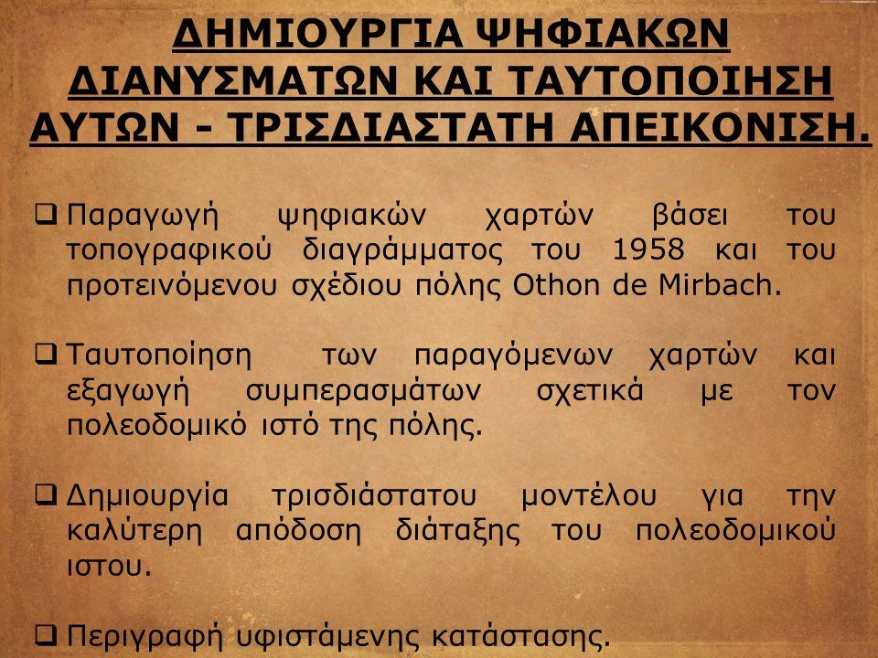 ΨΗΦΙΑΚΗ ΤΟΠΟΓΡΑΦΙΚΗ ΑΠΟΤΥΠΩΣΗ ΕΤΟΥΣ 1958 – ΚΛΙΜΑΞ 1:1000