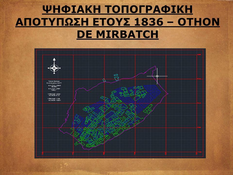 ΨΗΦΙΑΚΗ ΤΟΠΟΓΡΑΦΙΚΗ ΑΠΟΤΥΠΩΣΗ ΕΤΟΥΣ 1836 – OTHON DE MIRBATCH
