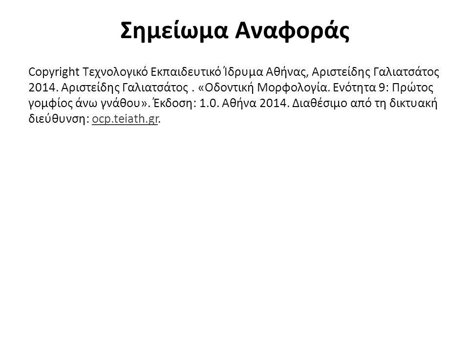 Σημείωμα Αναφοράς Copyright Τεχνολογικό Εκπαιδευτικό Ίδρυμα Αθήνας, Αριστείδης Γαλιατσάτος 2014.