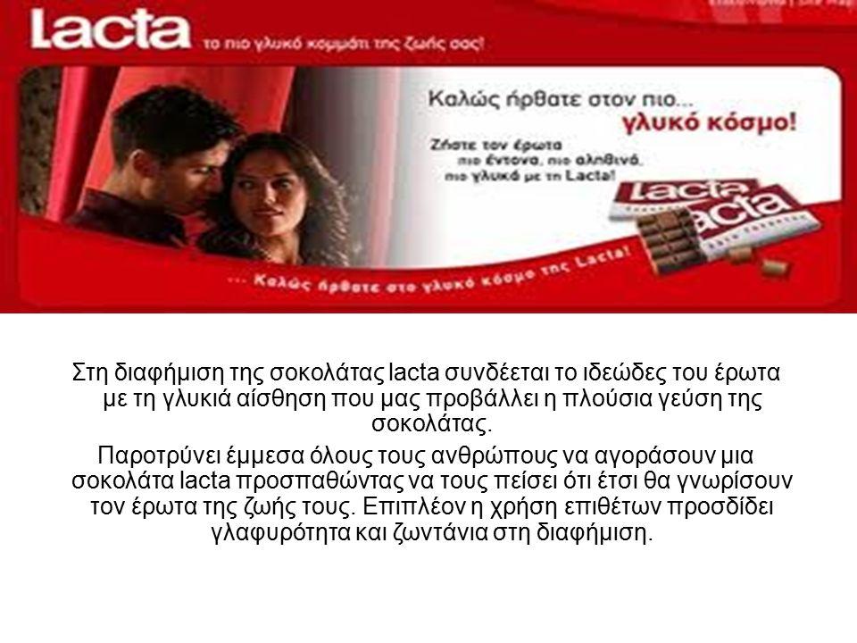 Στη διαφήμιση της σοκολάτας lacta συνδέεται το ιδεώδες του έρωτα με τη γλυκιά αίσθηση που μας προβάλλει η πλούσια γεύση της σοκολάτας.