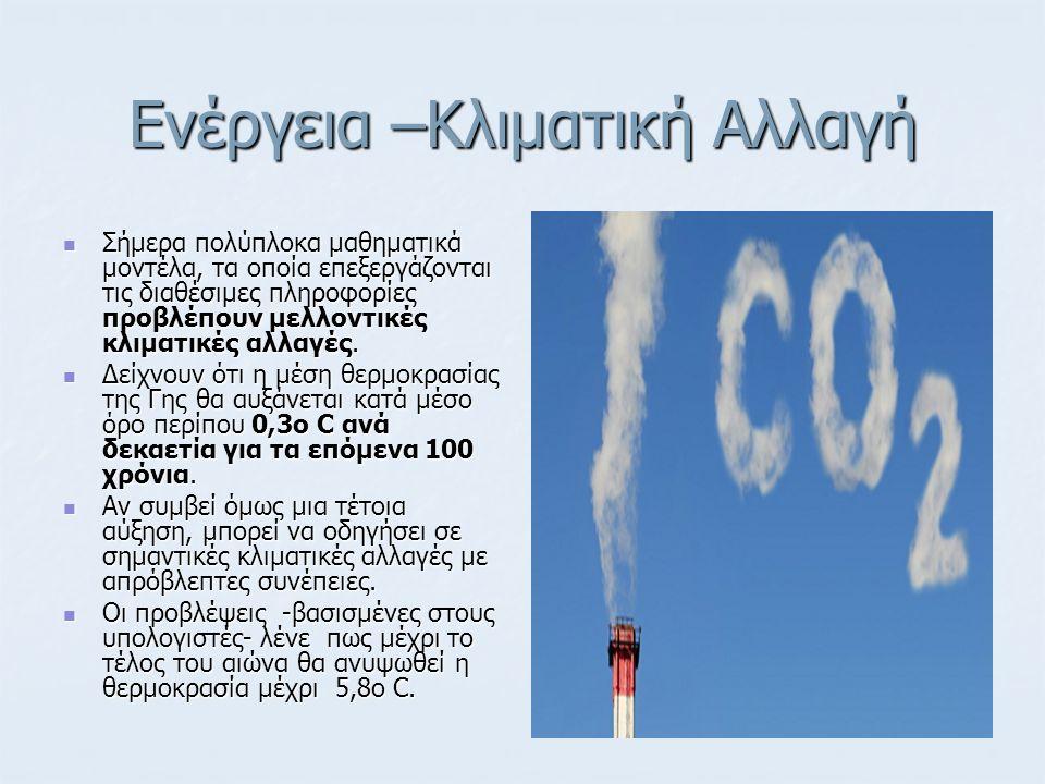 Ενέργεια –Κλιματική Αλλαγή Σήμερα πολύπλοκα μαθηματικά μοντέλα, τα οποία επεξεργάζονται τις διαθέσιμες πληροφορίες προβλέπουν μελλοντικές κλιματικές αλλαγές.
