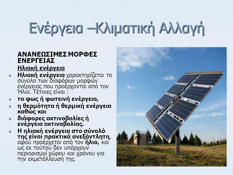 Ενέργεια –Κλιματική Αλλαγή ΑΝΑΝΕΩΣΙΜΕΣ ΜΟΡΦΕΣ ΕΝΕΡΓΕΙΑΣ Ηλιακή ενέργεια Ηλιακή ενέργεια χαρακτηρίζεται το σύνολο των διαφόρων μορφών ενέργειας που προέρχονται από τον Ήλιο.